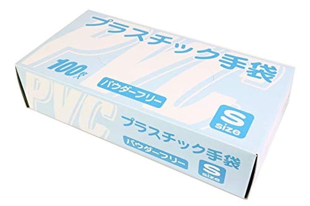 ハーフコンプライアンス胃使い捨て手袋 プラスチックグローブ 粉なし(パウダーフリー) Sサイズ 100枚入 超薄手 破れにくい 100411