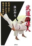 武道の達人―柔道・空手・拳法・合気の極意と物理学