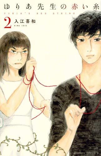 ゆりあ先生の赤い糸 コミック 1-2巻セット
