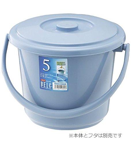 リス『使い易いバケツ』 ベルクバケツ 5SB 本体 ブルー