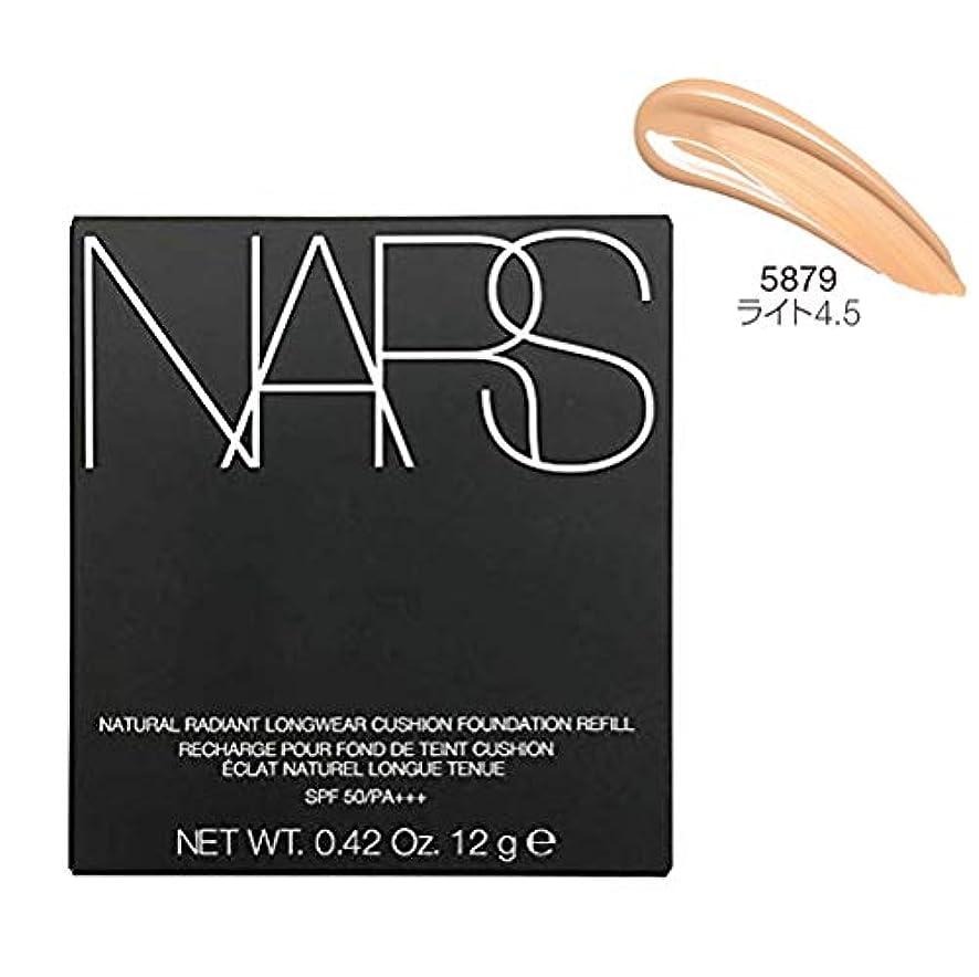NARS(ナーズ) ナチュラルラディアント ロングウェア クッションファンデーション レフィル SPF50/PA+++ (5879)