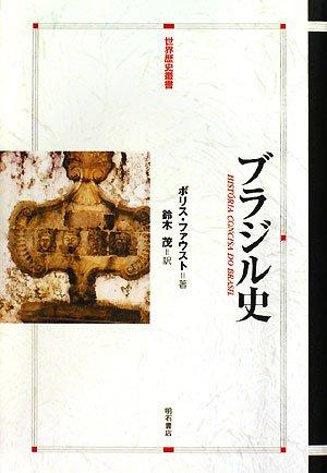 ブラジル史 (世界歴史叢書)