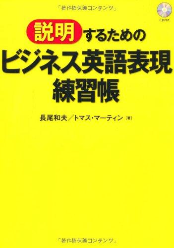 CD付 「説明」するためのビジネス英語表現練習帳の詳細を見る