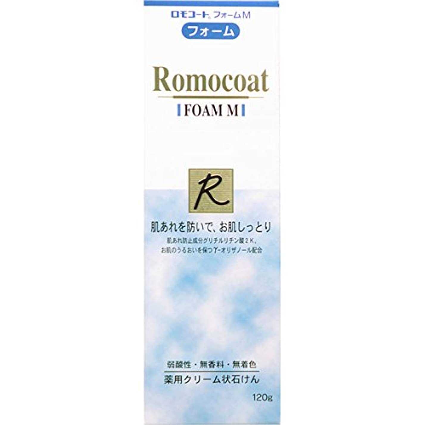 処方開発解放ロモコートフォームM 120g【医薬部外品】