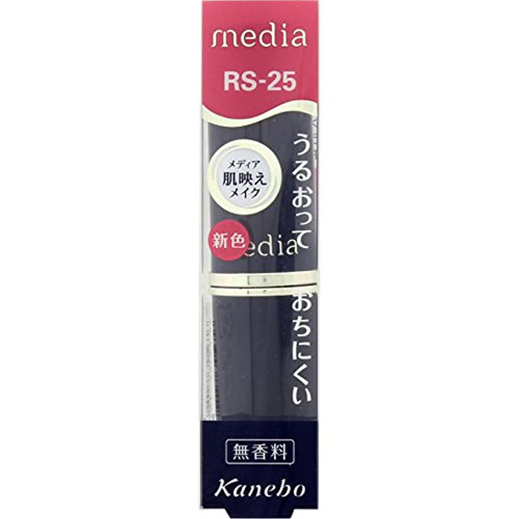崇拝します値才能カネボウ メディア クリーミィラスティングリップA RS-25