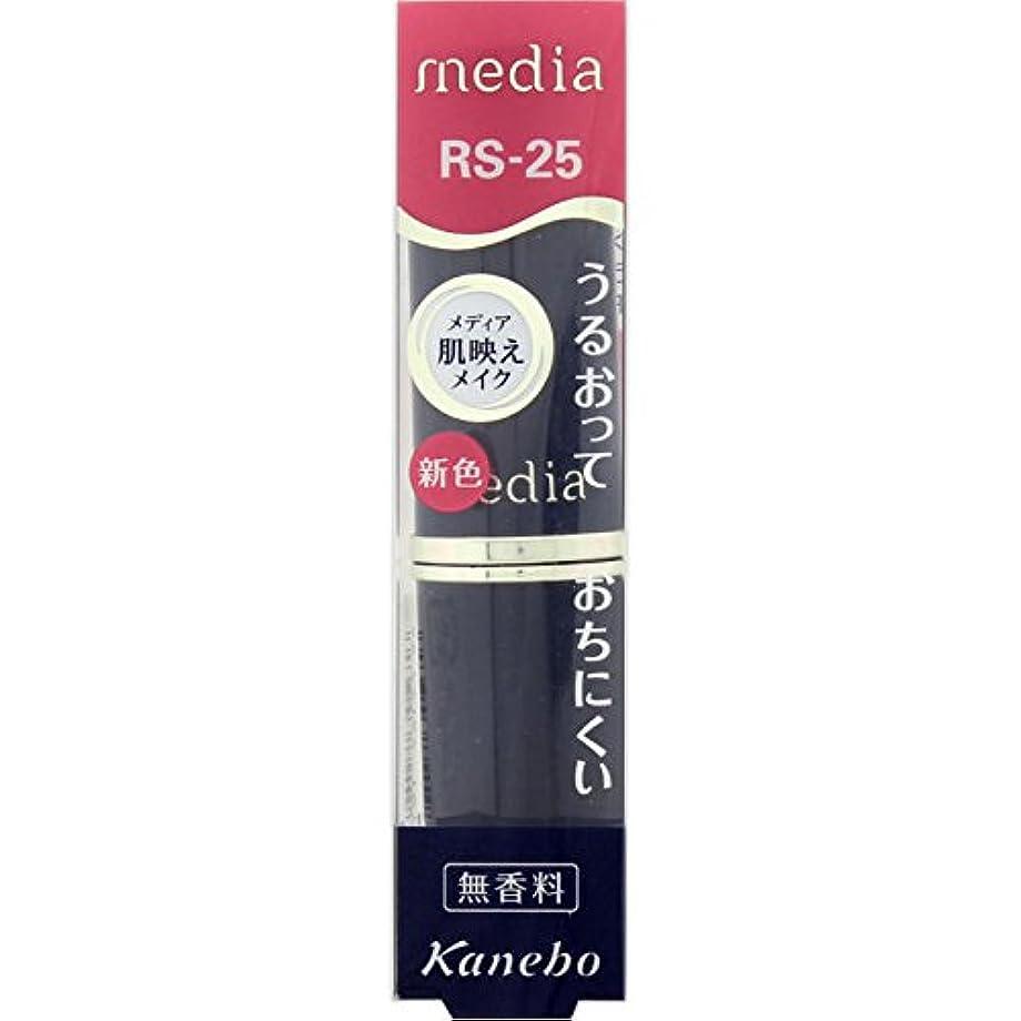 カネボウ メディア クリーミィラスティングリップA RS-25