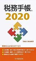 2020年版 税務手帳