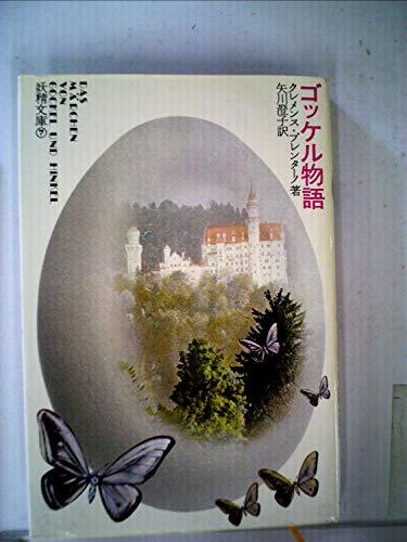 ゴッケル物語 (1977年) (妖精文庫〈7〉)