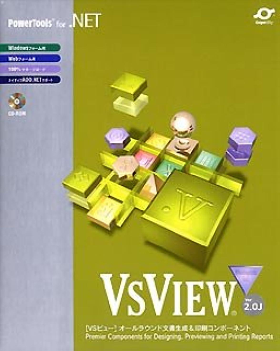 参照湿地合計VS-VIEW for.NET 2.0J WebReports Edition 1開発ライセンスパッケージ