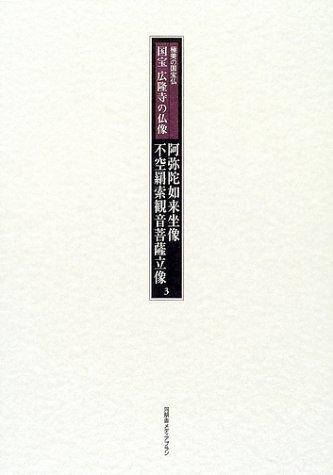 国宝広隆寺の仏像 (上巻3) (極美の国宝仏)