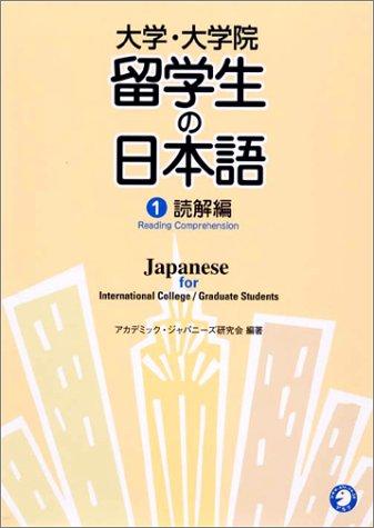 大学・大学院留学生の日本語〈1〉読解編の詳細を見る