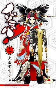 イゾラバ! 巻ノ1 (少年チャンピオン・コミックス)の詳細を見る