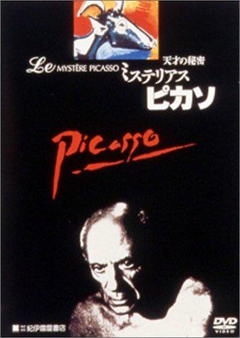 ミステリアス・ピカソ 天才の秘密 [DVD]