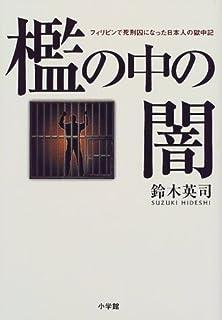 檻の中の闇―フィリピンで死刑囚になった日本人の獄中記