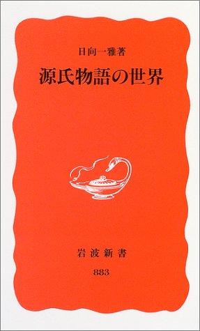 源氏物語の世界 (岩波新書)の詳細を見る