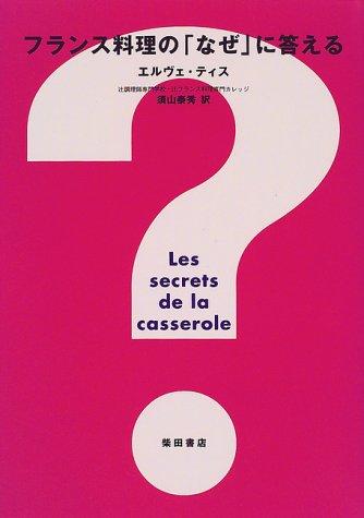 フランス料理の「なぜ」に答える