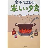 金子信雄の楽しい夕食 (文春文庫)