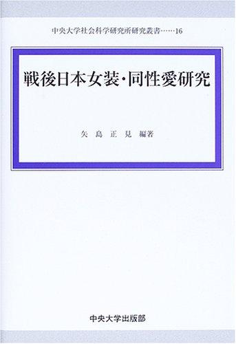 戦後日本女装・同性愛研究 (中央大学社会科学研究所研究叢書)の詳細を見る