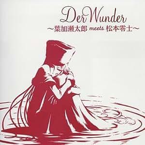Der Wunder~葉加瀬太郎 meets 松本零士~(CCCD)