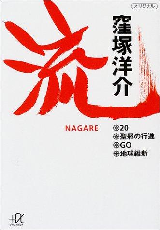流(ながれ) (講談社プラスアルファ文庫)