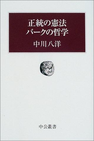正統の憲法 バークの哲学 (中公叢書)の詳細を見る