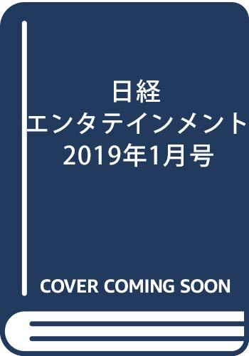 [画像:日経エンタテインメント! 2019年 1 月号]