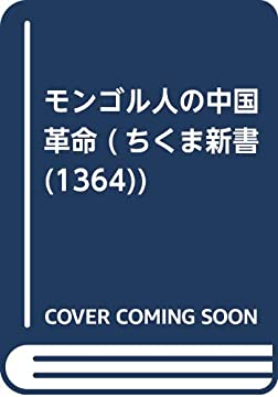 モンゴル人の中国革命 (ちくま新書 (1364))