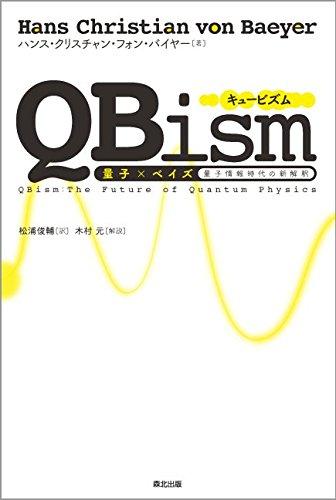 QBism 量子×ベイズ――量子情報時代の新解釈