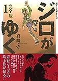 ジロがゆく完全版 1 (宙コミック文庫 漢文庫シリーズ)