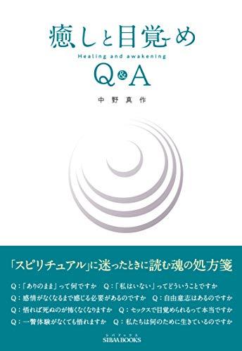 癒しと目覚め Q&A (SIBAA BOOKS)