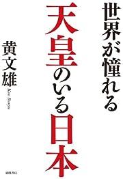 世界が憧れる天皇のいる日本の書影