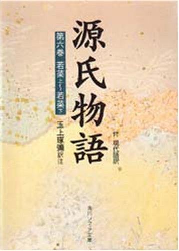 源氏物語 第6巻 若菜上~若菜下―付・現代語訳の詳細を見る