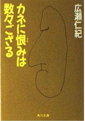 カネに恨みは数々ござる (角川文庫)の詳細を見る