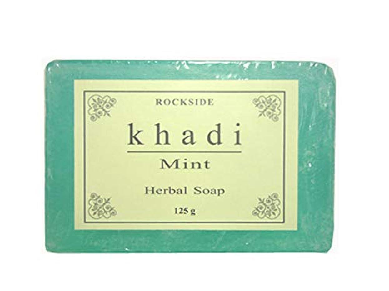 嬉しいです化学薬品バンカー手作り  カーディ ミント ハーバルソープ Khadi Mint Herbal Soap