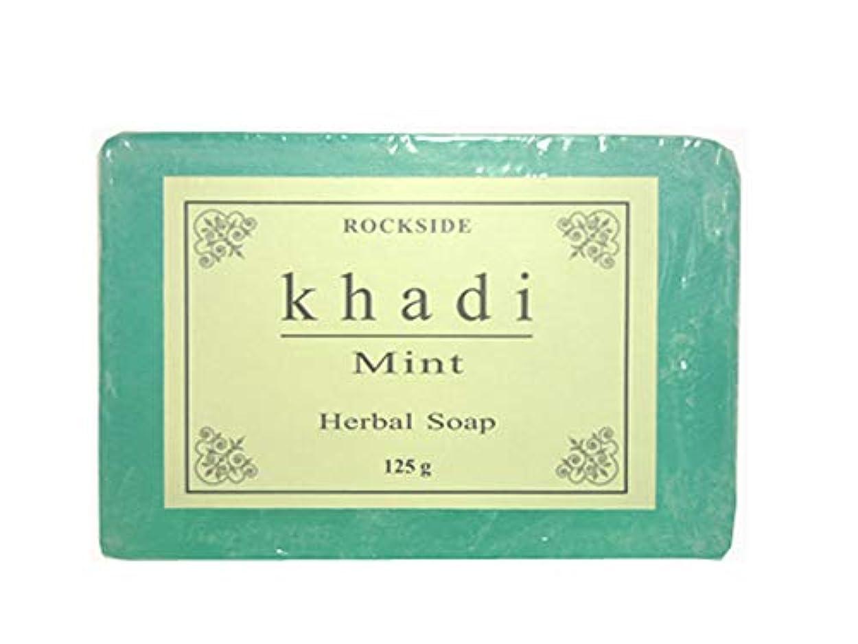 経験者近くプレート手作り  カーディ ミント ハーバルソープ Khadi Mint Herbal Soap