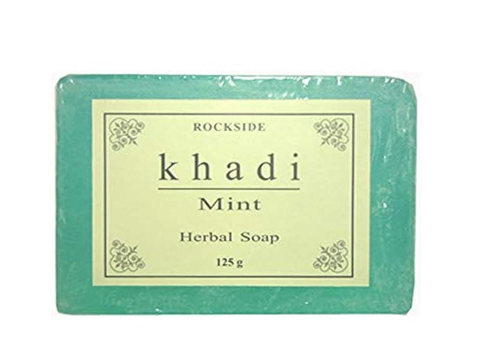 ドリルすり減るグラマー手作り  カーディ ミント ハーバルソープ Khadi Mint Herbal Soap