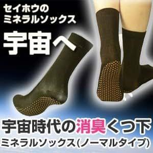 消臭靴下「宇宙の靴下」ノーマルタイプ セイホウカプロンファイバー