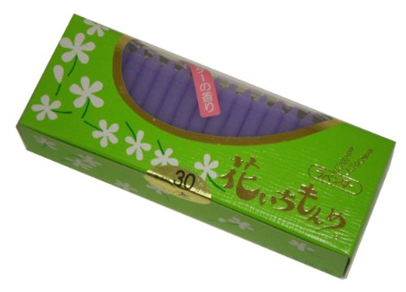 伝統的月曜和解する佐藤油脂のローソク 花いちもんめ ラベンダー 約100本 30分