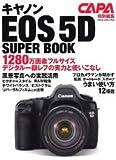 キヤノンEOS5Dスーパーブック―1280万画素フルサイズデジタル一眼レフ (Gakken camera mook)