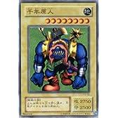 遊戯王カード 千年原人 P3-05SR