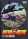 紺碧の艦隊 Vol.23 デカン高原攻防戦&Vol.24 決戦!印度南方要塞 [DVD]
