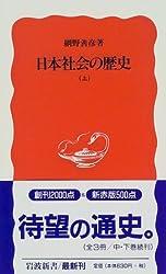 日本社会の歴史〈上〉 (岩波新書)