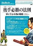 日経ビズテックNO.010  MOTを究める技術経営戦略誌. 日経BPムック-日経ビズテック