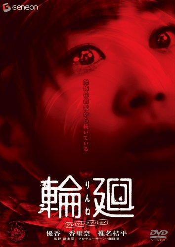 輪廻 プレミアム・エディション [DVD]の詳細を見る