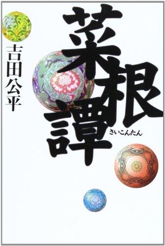 菜根譚 (タチバナ教養文庫)の詳細を見る