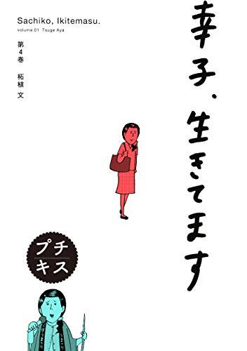 幸子、生きてます プチキス(4) (Kissコミックス)の詳細を見る