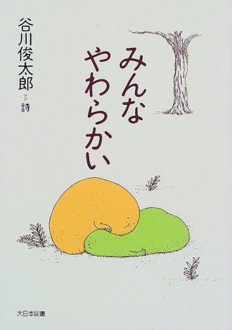 みんなやわらかい―谷川俊太郎詩集 (詩を読もう!)の詳細を見る