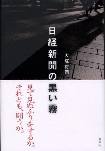 日経新聞の黒い霧の詳細を見る