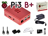 Pi3B+ スターター キット V2 RS赤 16GB