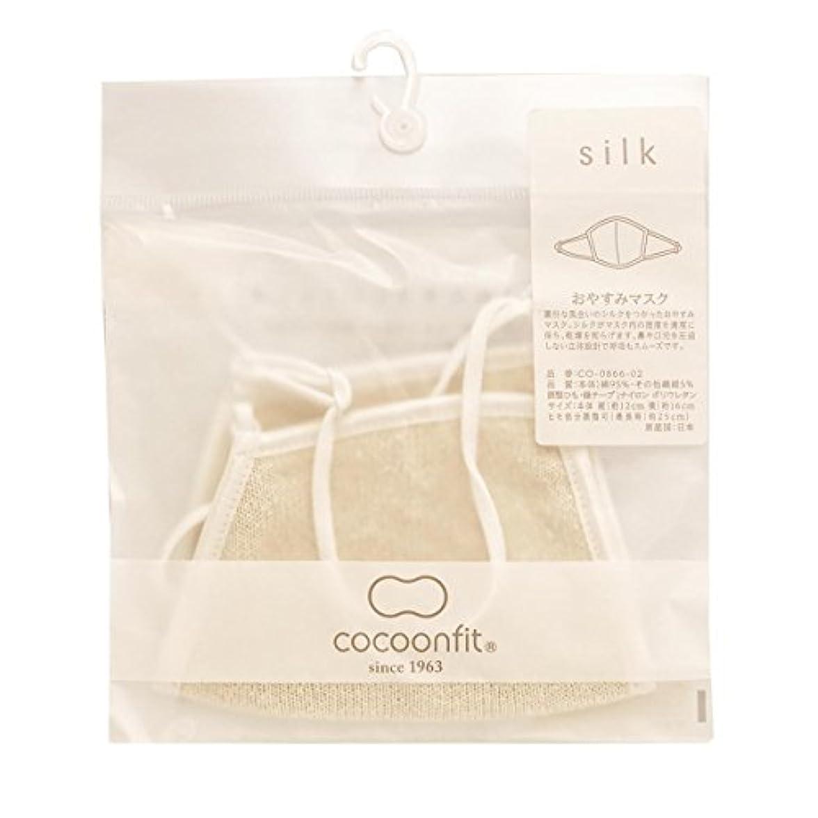 銛アドバイス直面するcocoonfit シルク おやすみマスク